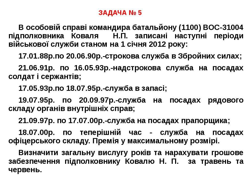 ЗАДАЧА № 5 В особовій справі командира батальйону (1100) ВОС-31004 підполковн...