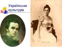Українська культура
