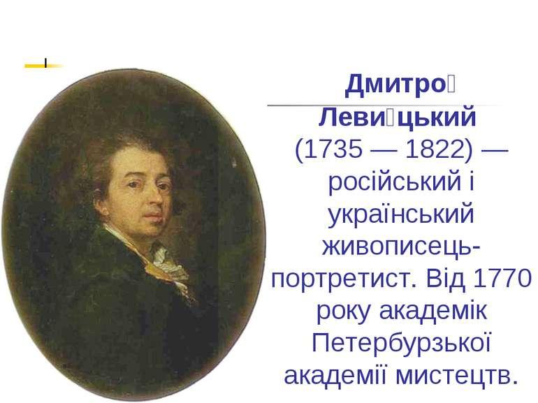 Дмитро Леви цький (1735 — 1822) — російський і український живописець-портрет...