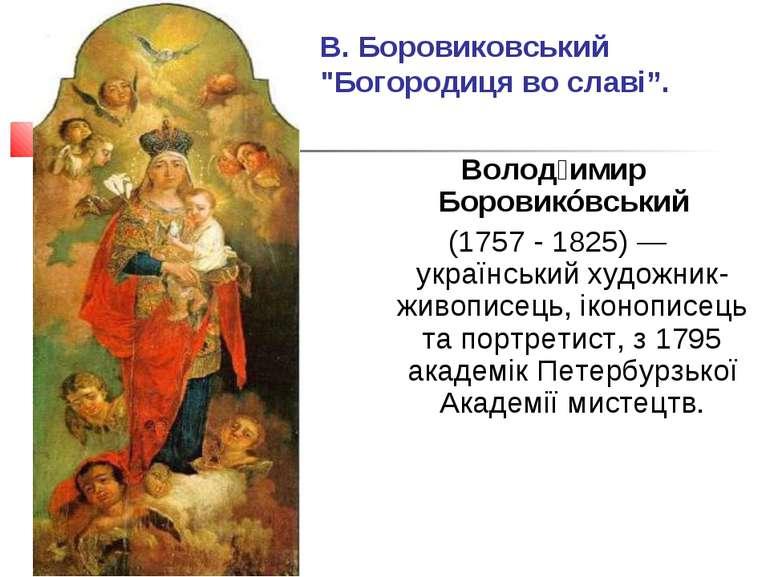 Волод имир Боровикóвський (1757 - 1825) —український художник-живописець, іко...