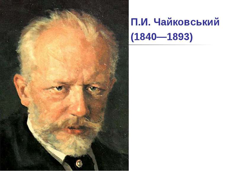 П.И.Чайковський (1840—1893)
