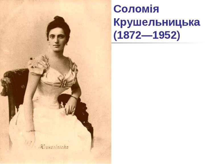 Соломія Крушельницька (1872—1952)