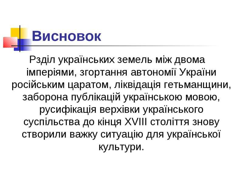 Висновок Рзділ українських земель між двома імперіями, згортання автономії Ук...