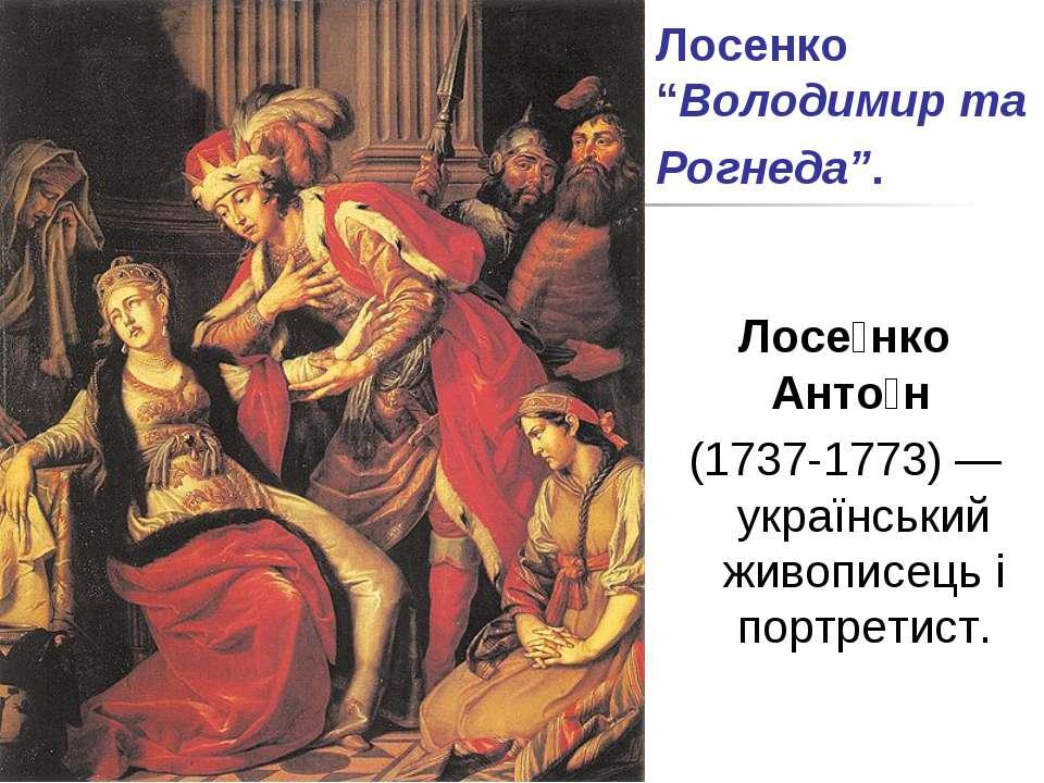 "Лосенко ""Володимир та Рогнеда"". Лосе нко Анто н (1737-1773)— український жив..."