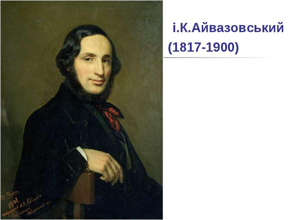 і.К.Айвазовський (1817-1900)