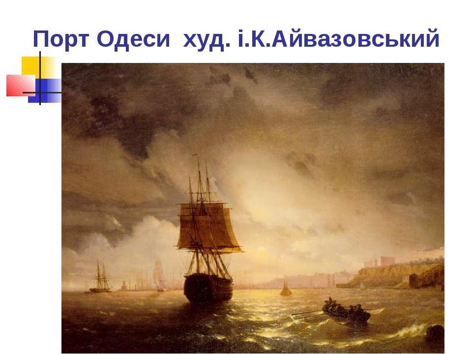 Порт Одеси худ. і.К.Айвазовський
