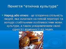 """Поняття """"етнічна культура"""" Народ або етнос - це історична спільність людей, я..."""