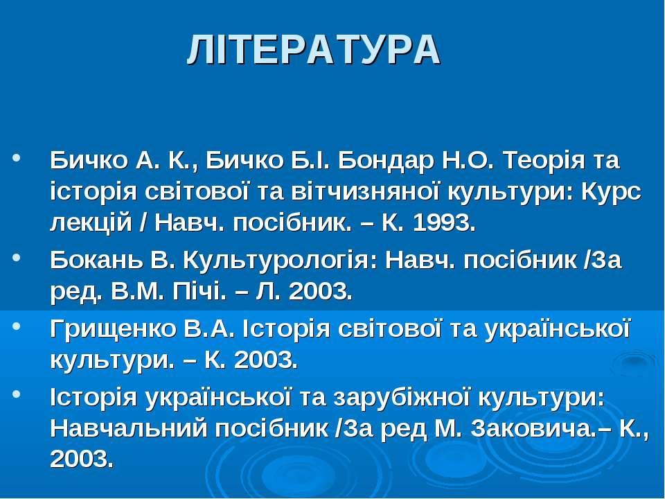 Бичко А. К., Бичко Б.І. Бондар Н.О. Теорія та історія світової та вітчизняної...
