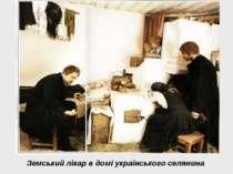 Земський лікар в домі українського селянина