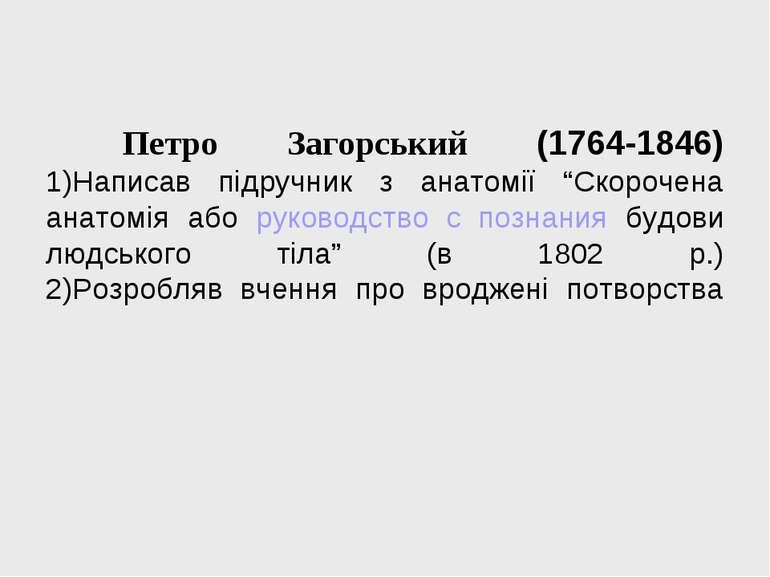 """Петро Загорський (1764-1846) 1)Написав підручник з анатомії """"Скорочена анатом..."""