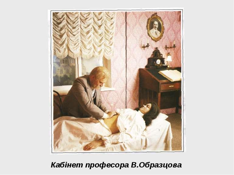 Кабінет професора В.Образцова