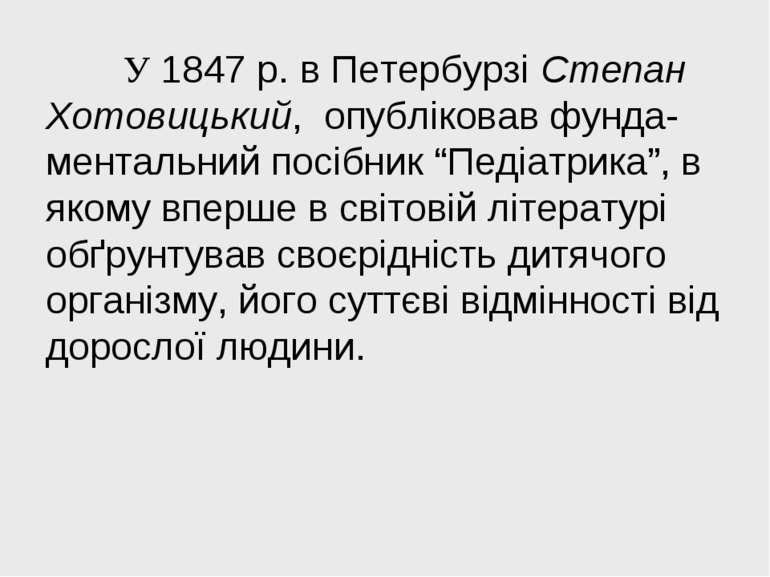 У 1847 р. в Петербурзі Степан Хотовицький, опубліковав фунда-ментальний посіб...