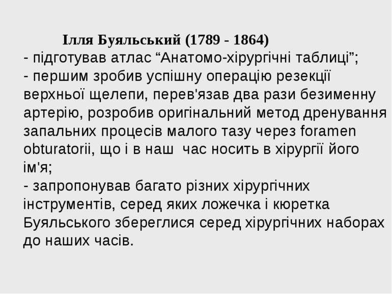 """Ілля Буяльський (1789 - 1864) - підготував атлас """"Анатомо-хірургічні таблиці""""..."""