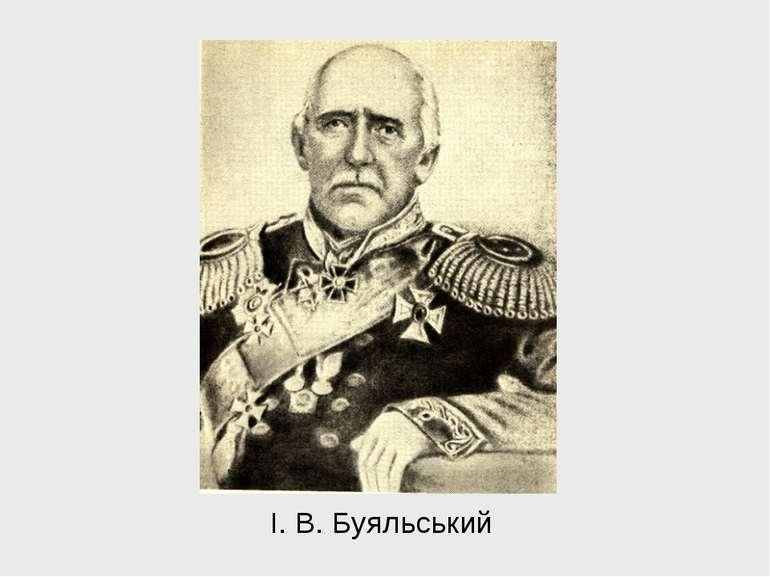І. В. Буяльський