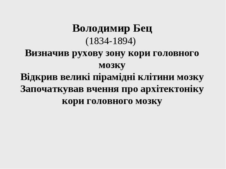 Володимир Бец (1834-1894) Визначив рухову зону кори головного мозку Відкрив в...