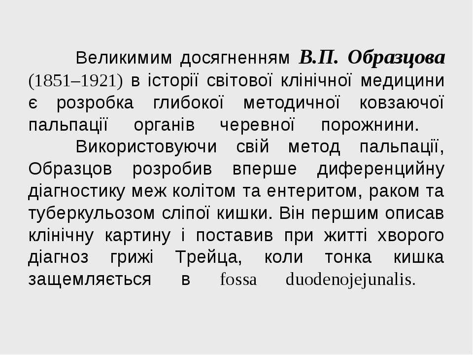 Великимим досягненням В.П. Образцова (1851–1921) в історії світової клінічної...