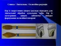 Сливка / Лінгвальна / Оклюзійна редукція Бор із закругленим кінцем ідеально п...