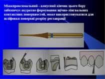 Міажпроксимальний - конусний кінчик цього бору забезпечує акуратне формування...
