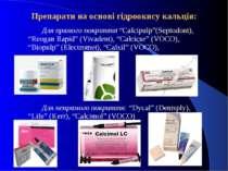 """Препарати на основі гідроокису кальція: Для прямого покриття """"Calcipulp""""(Sept..."""
