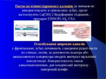 Пасти на основі гідроокису кальцію за звичаєм не використовують в тимчасових ...