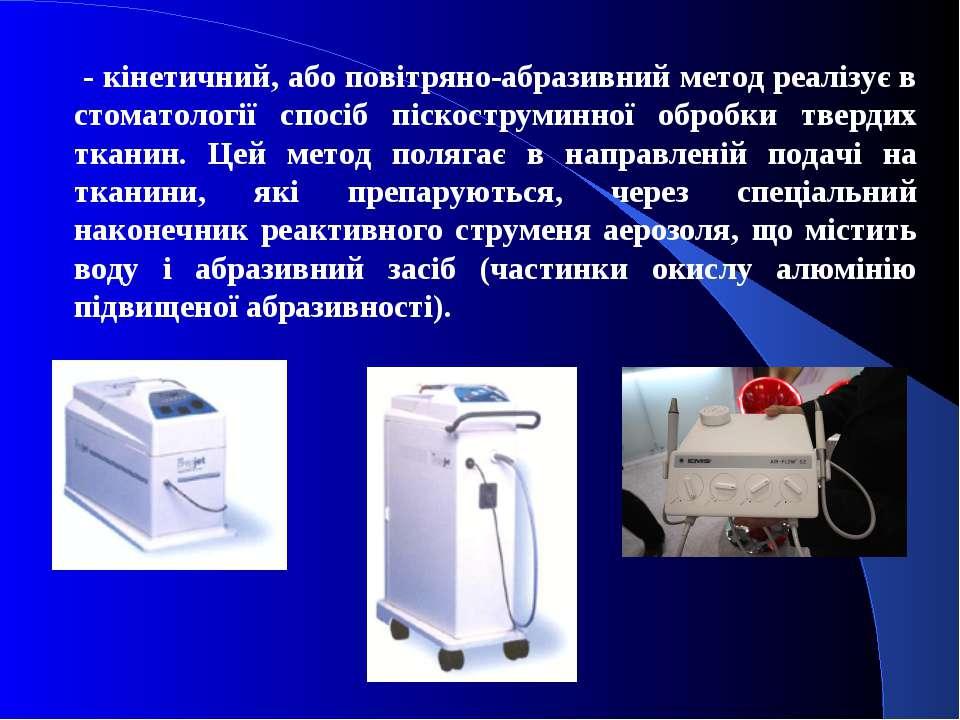 - кінетичний, або повітряно-абразивний метод реалізує в стоматології спосіб п...