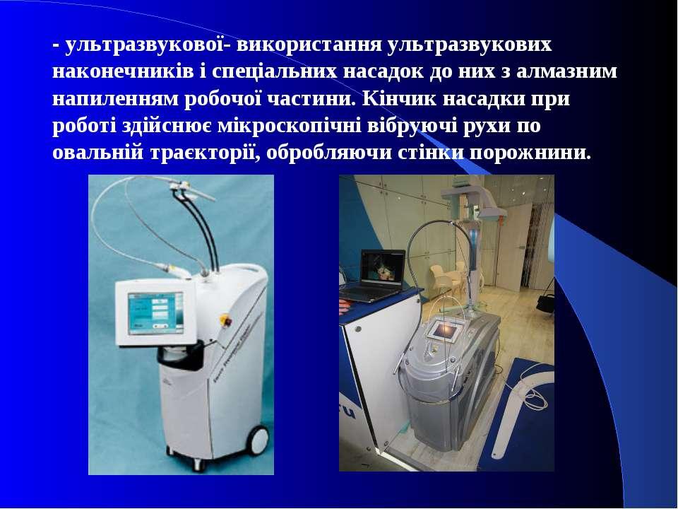- ультразвукової- використання ультразвукових наконечників і спеціальних наса...