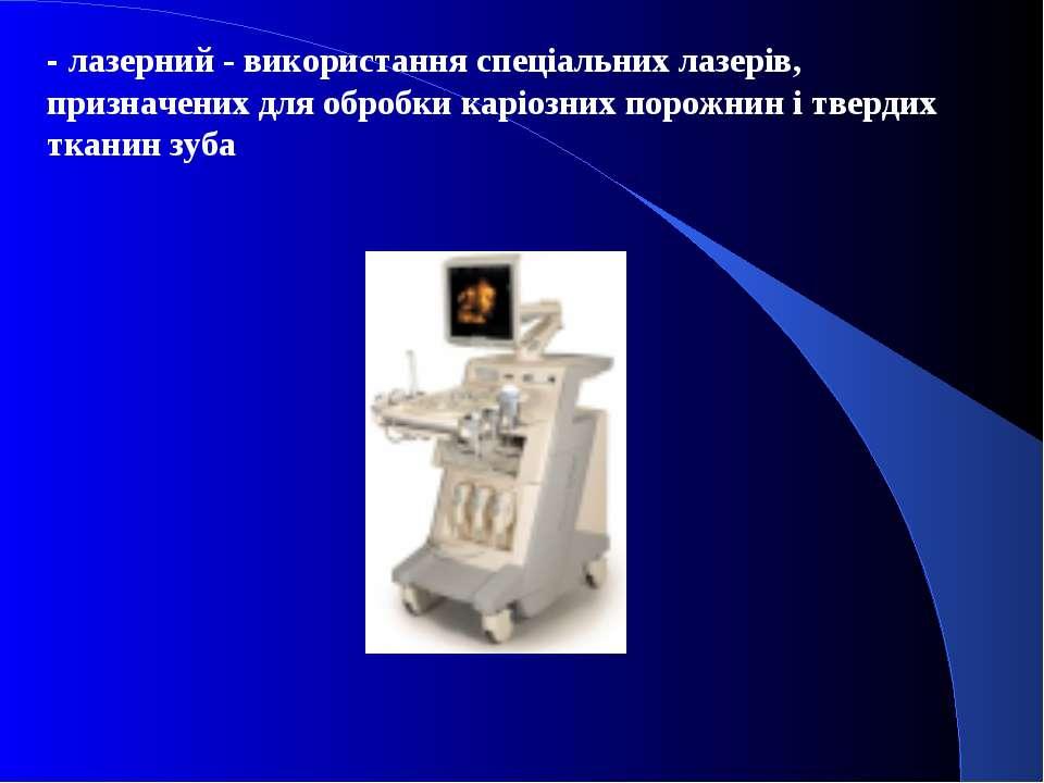 - лазерний - використання спеціальних лазерів, призначених для обробки каріоз...
