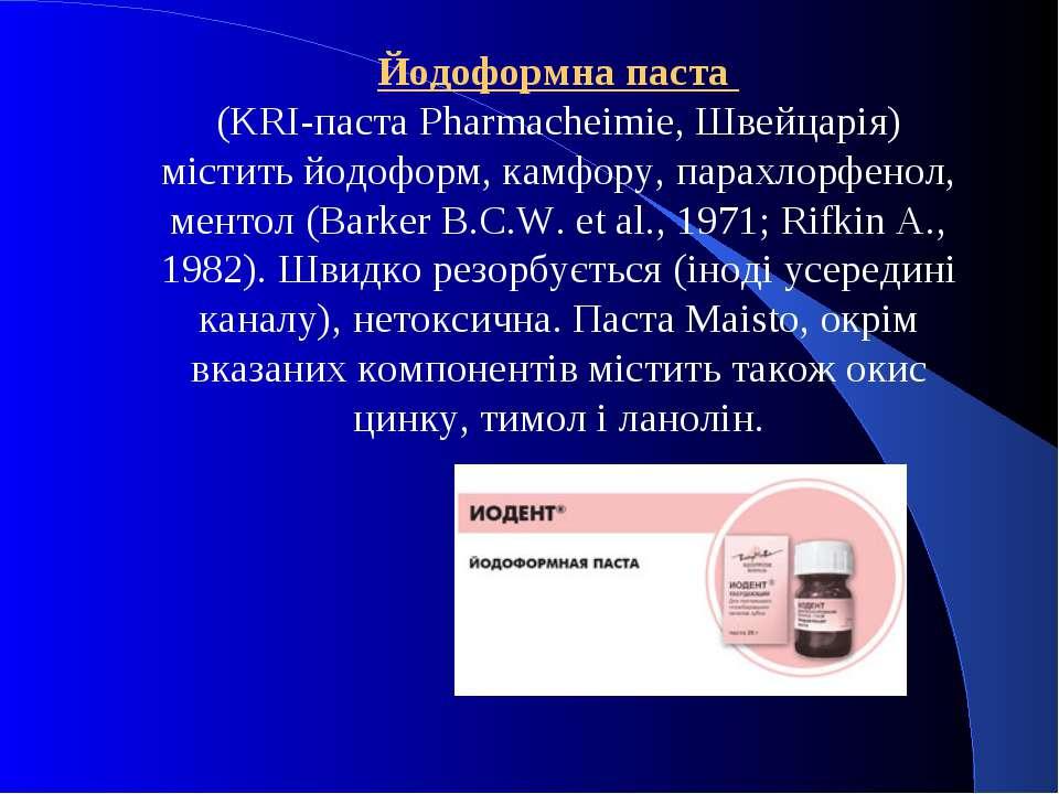 Йодоформна паста (KRI-паста Pharmacheimie, Швейцарія) містить йодоформ, камфо...