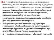 11.5. Абітурієнт позбавляється права на продовження роботи над тестом, якщо в...