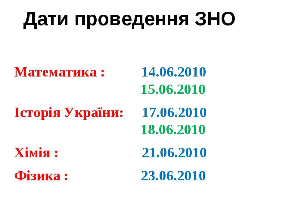 Математика : 14.06.2010 15.06.2010 Історія України: 17.06.2010 18.06.2010 Хім...