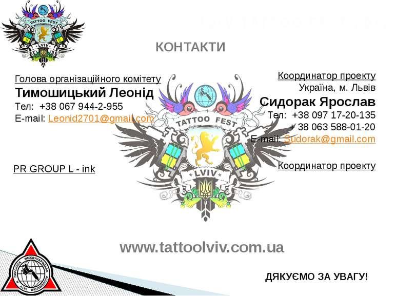 КОНТАКТИ LVIV TATTOO FEST 2012 Голова організаційного комітету Тимошицький Ле...