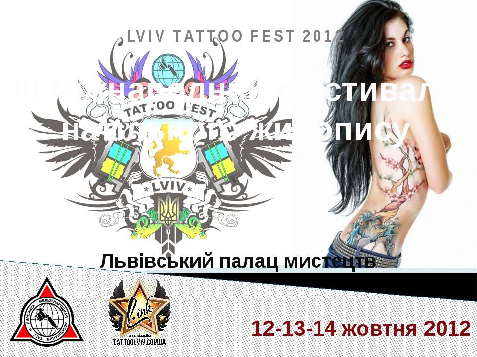 LVIV TATTOO FEST 2012 ІIІ міжнародний фестиваль натільного живопису 12-13-14 ...