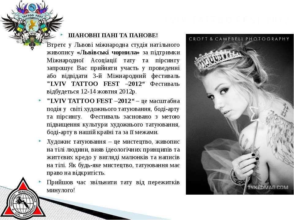 ШАНОВНІ ПАНІ ТА ПАНОВЕ! Втретє у Львові міжнародна студія натільного живопису...