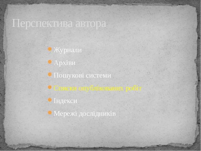 Журнали Архіви Пошукові системи Списки опублікованих робіт Індекси Мережі дос...