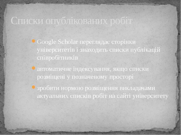 Google Scholar переглядає сторінки університетів і знаходить списки публікаці...