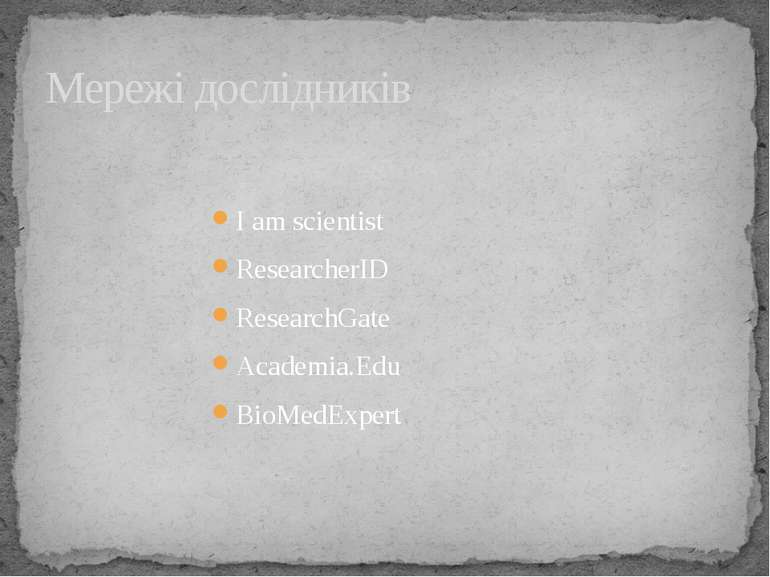 I am scientist ResearcherID ResearchGate Academia.Edu BioMedExpert Мережі дос...
