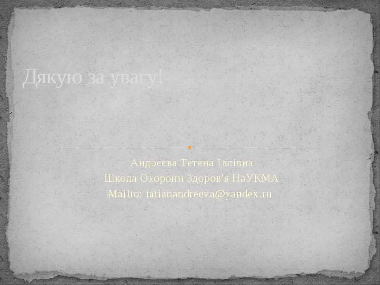 Андрєєва Тетяна Іллівна Школа Охорони Здоров'я НаУКМА Mailto: tatianandreeva@...