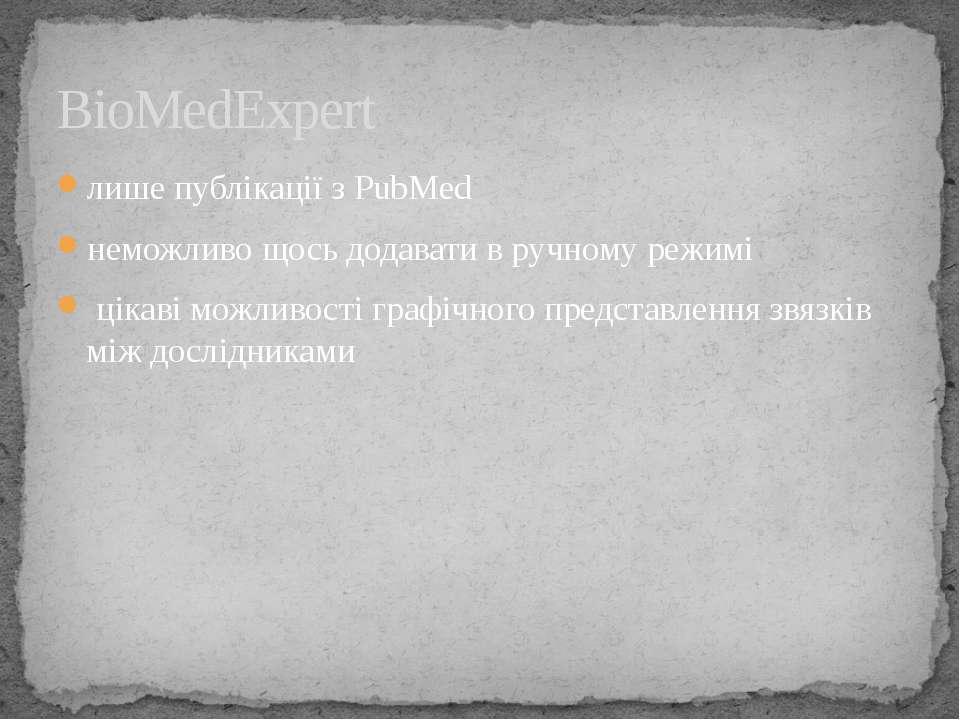 лише публікації з PubMed неможливо щось додавати в ручному режимі цікаві можл...