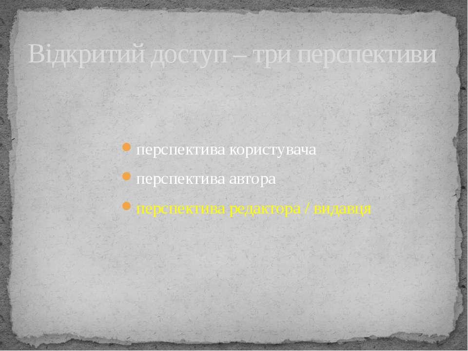 перспектива користувача перспектива автора перспектива редактора / видавця Ві...
