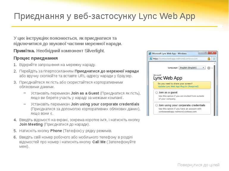Приєднання у веб-застосунку Lync Web App У цих інструкціях пояснюється, як пр...