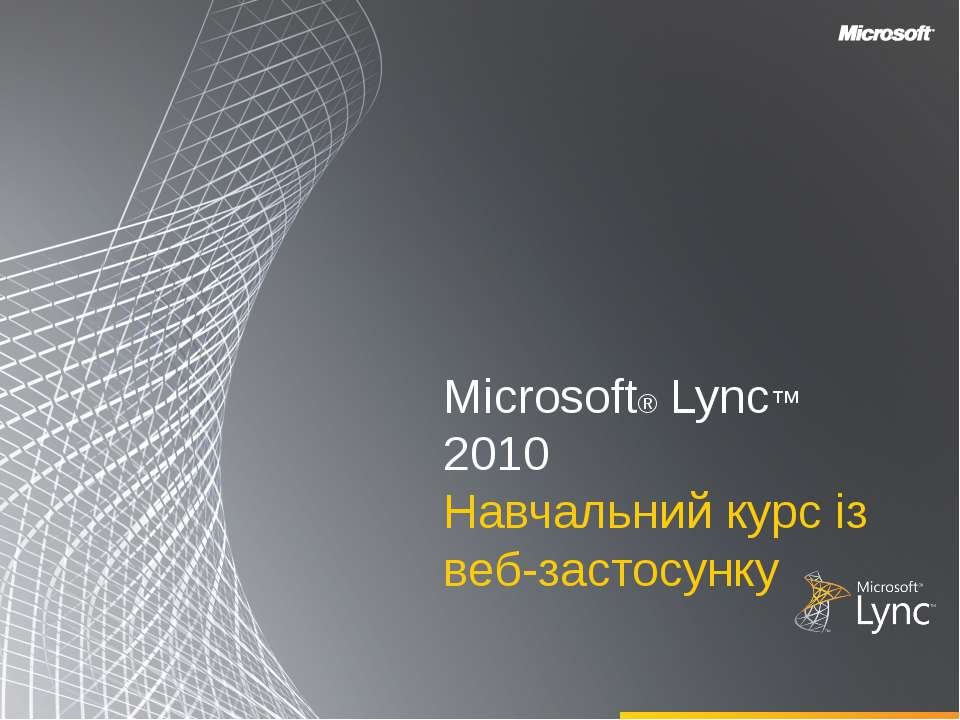 Microsoft® Lync™ 2010 Навчальний курс із веб-застосунку