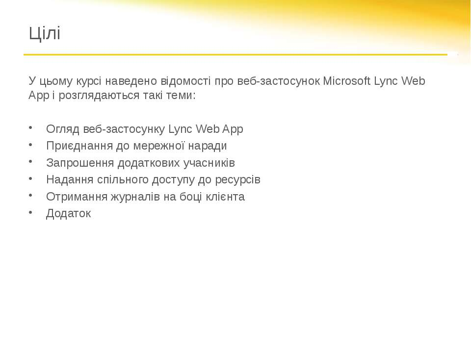 Цілі У цьому курсі наведено відомості про веб-застосунок Microsoft Lync Web A...