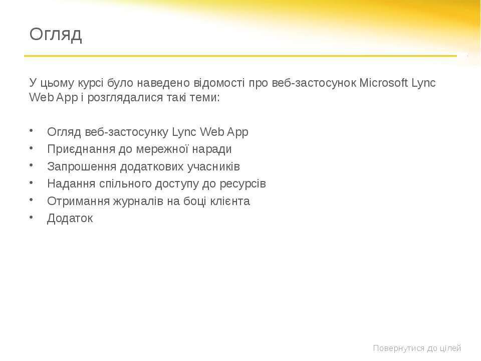 Огляд У цьому курсі було наведено відомості про веб-застосунок Microsoft Lync...