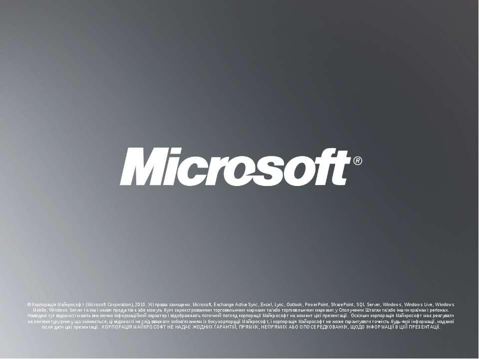 Повернутися до цілей © Корпорація Майкрософт (Microsoft Corporation), 2010. У...