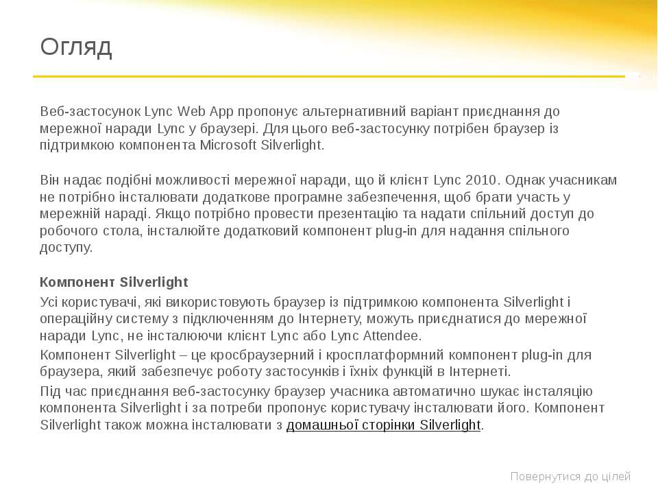 Огляд Веб-застосунок Lync Web App пропонує альтернативний варіант приєднання ...