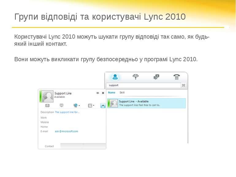 Групи відповіді та користувачі Lync 2010 Користувачі Lync 2010 можуть шукати ...