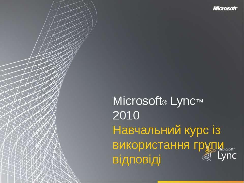 Microsoft® Lync™ 2010 Навчальний курс із використання групи відповіді
