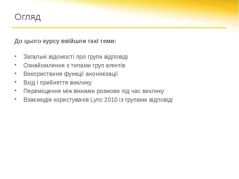 Огляд До цього курсу ввійшли такі теми: Загальні відомості про групи відповід...