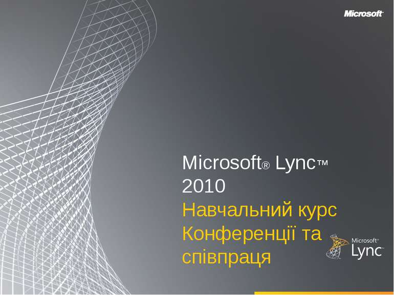Microsoft® Lync™ 2010 Навчальний курс Конференції та співпраця