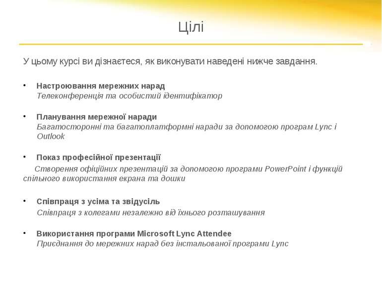 Планування мережної наради Під час інсталяції програми Lync надбудова для мер...